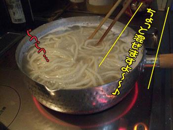 お鍋にくっ付かないようにね。