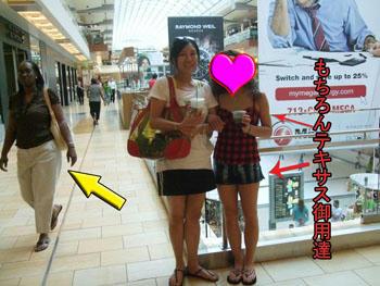 高級ショッピングモール、ギャレリアで「はい、ポーズ♪」
