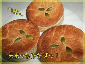 外人さんっぽいパンだわ~うっしっし~