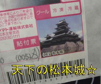 こんな伝票があるのね~、さすが『観光地』