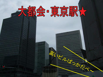 さすが、東京だべさ~♪