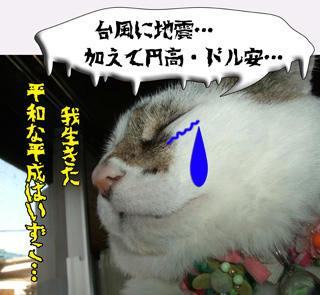しみじみ「平成」を語るなっ!