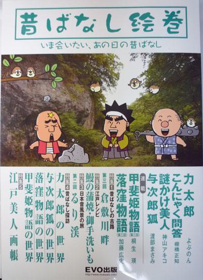 昔ばなし絵巻創刊3号