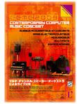 CCMC2009