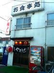 fukuyoshi1