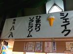 himawari5