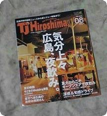 Tj Hiroshima8月号 表紙