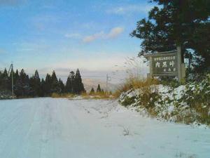 12月5日、内黒峠