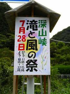 深山峡・滝と風の祭り、7月28日