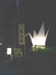 ライトアップ折り鶴&灯篭