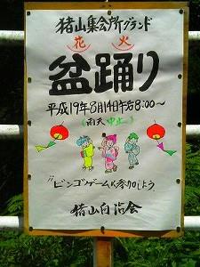 盆踊り、8月14日 夜8時~・・・猪山集会所にいらっしゃ~い