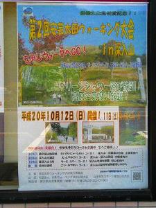 10月のウォーイング大会のポスター