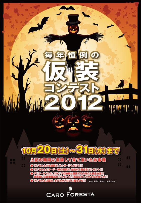 event201210_01.jpg