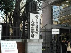 青山学院入学試験