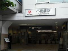 東急・不動前駅