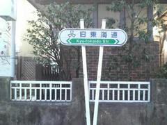 青物横町の風景
