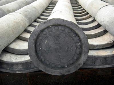 軒丸瓦――唐律招提寺