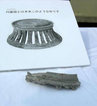 円面硯の破片