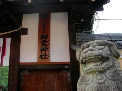キャッチ:心のふるさと御霊神社
