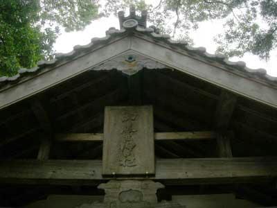 木製の扁額
