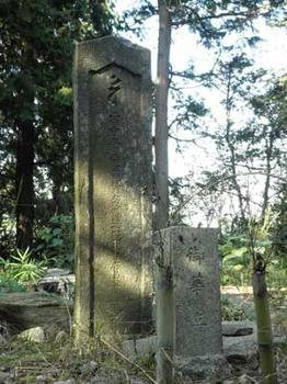このような墓碑が立てられてはいますが……