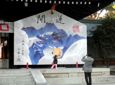 外拝殿の絵馬