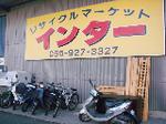 沼津市花園店