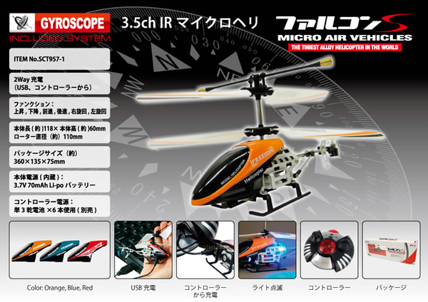 3.5ch赤外線操作マイクロヘリコプター・ファルコンS ジャイロ搭載タイプ