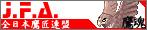 全日本鷹匠連盟バナー3