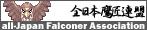 全日本鷹匠連盟バナー4