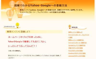 Yahoo、Googleに登録