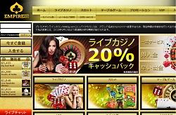 オンラインカジノ エンパイア777 ライブカジノ