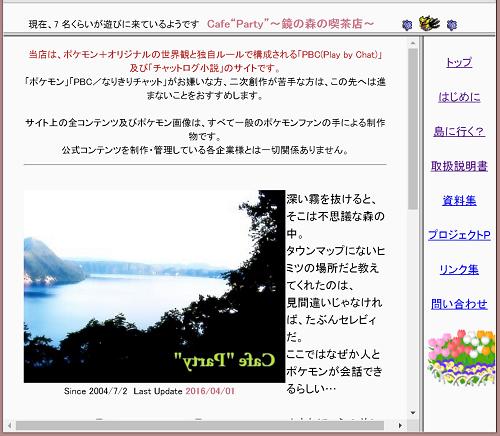 メニューが右側に、タイトル画像が左側に配置されています