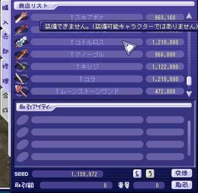Lv100刀剣類降臨