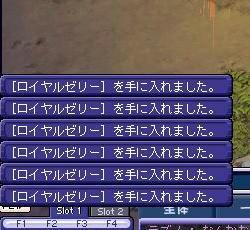 ロイヤルゼリー6連