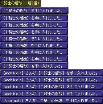 騎士盾改メモリアル