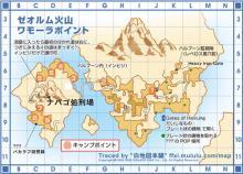 ゼオルム火山