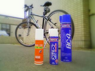 自転車お手入れ用品