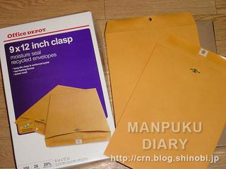 クリップ付き封筒