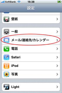 設定画面 メール/連絡先/カレンダー