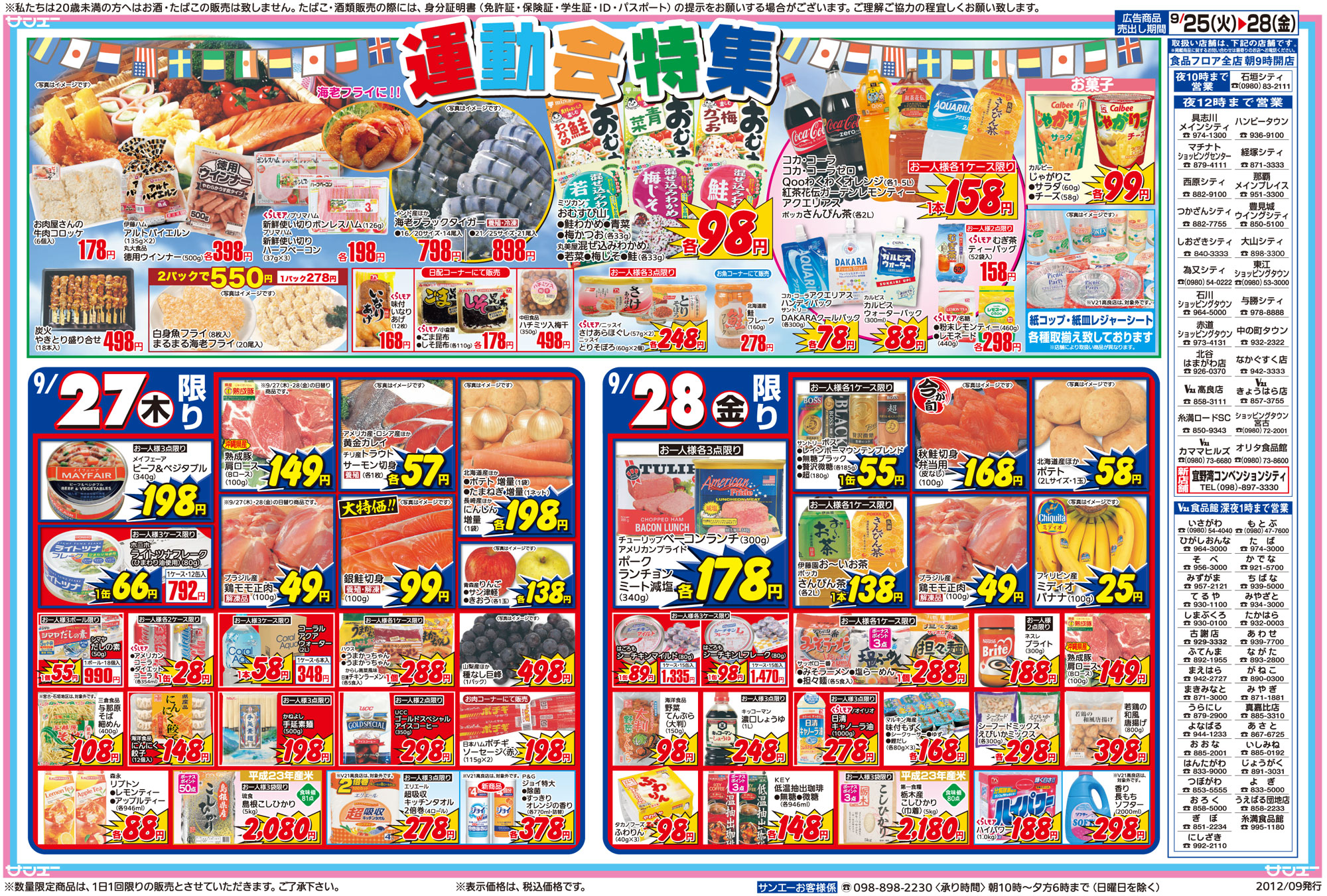 暮らし/情報/地域 CM(0) 2012/09/25 ... : ハッピーカレンダー 2015 : カレンダー