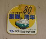 CIMG1146ba.JPG