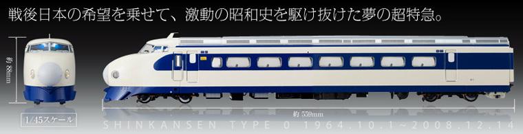 大人の超合金 新幹線0系 バンダイ版