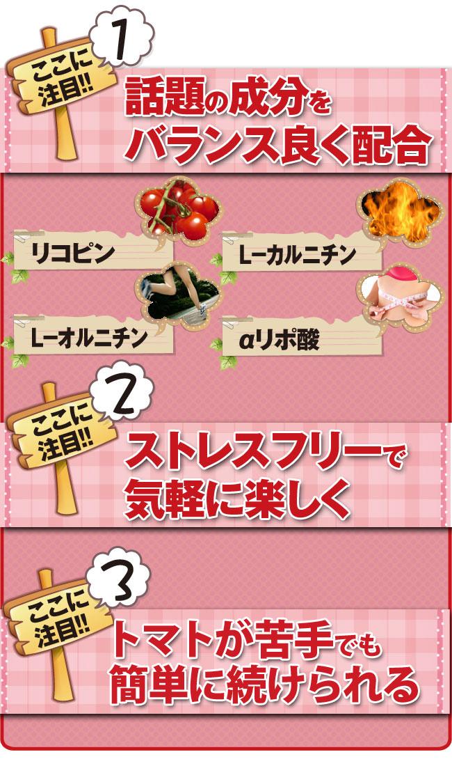 夜トマトダイエットにお勧め リコシェイプα 60粒【2個セット】