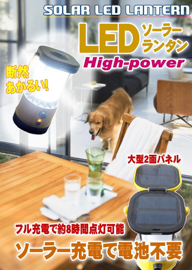 【防災】【節電】【充電式!連続点灯約8時間!】電池不要 ソーラーLEDランタン