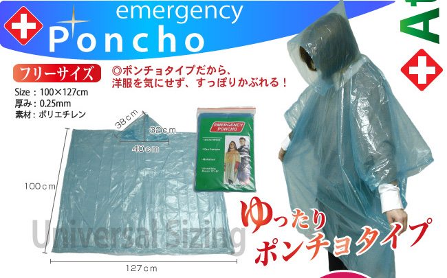 【100枚セット】使い捨てポンチョ型・レインコート 色:グリーン(緊急時・災害時の備えに)
