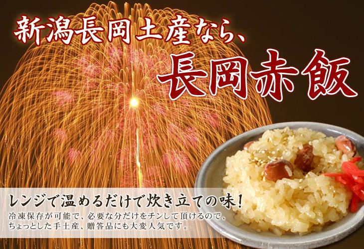 越後長岡名物 長岡赤飯(200g×2個セット)