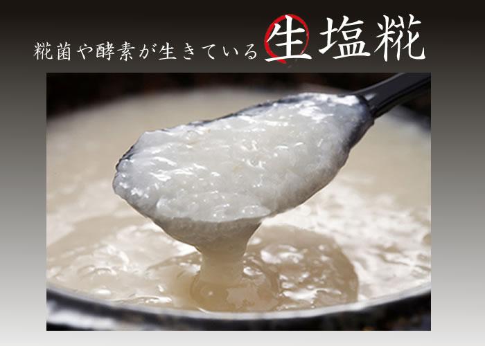 酵素が生きてる!厳選国産米・赤穂の塩使用!信州『生塩糀』
