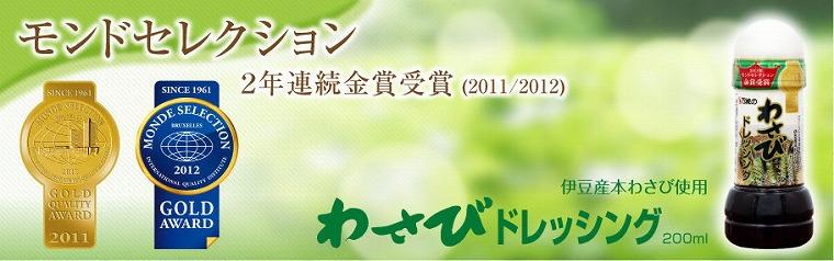 2011年モンドセレクション金賞受賞】わさびドレッシング200ml