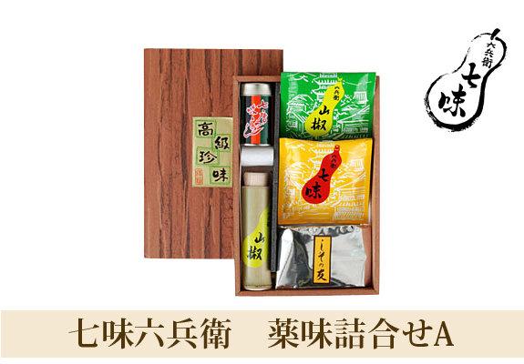 七味六兵衛 薬味詰合せA【京都府】
